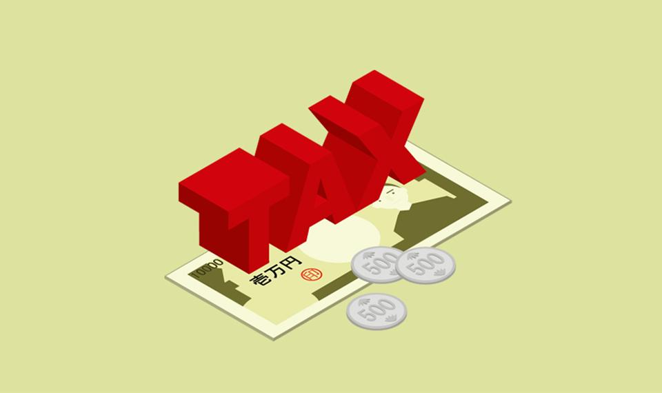 離婚財産分与の税金